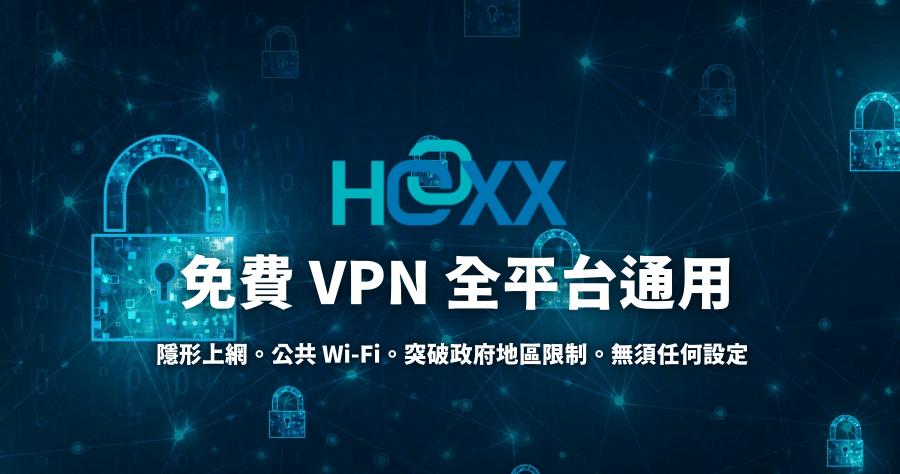 Hoxx VPN Proxy