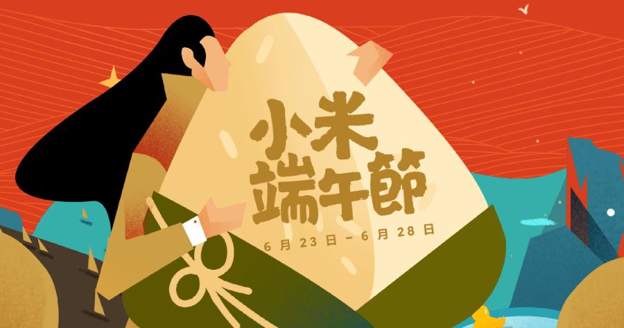 小米推出三款新品 6/23 起小米端午節折扣季,每日五次抽獎活動