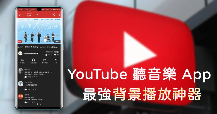 youtube離線聽歌app