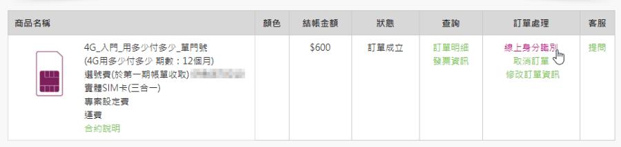 台灣之星終身0月租