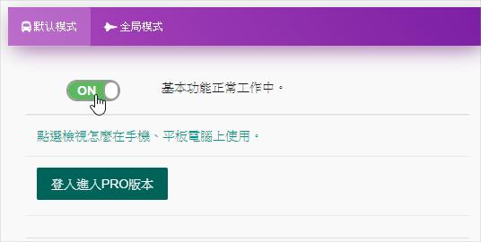 芒果TV 台灣 不能看