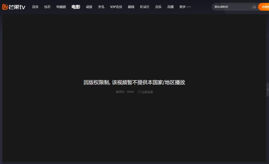 視頻版權僅限中國大陸地區播放