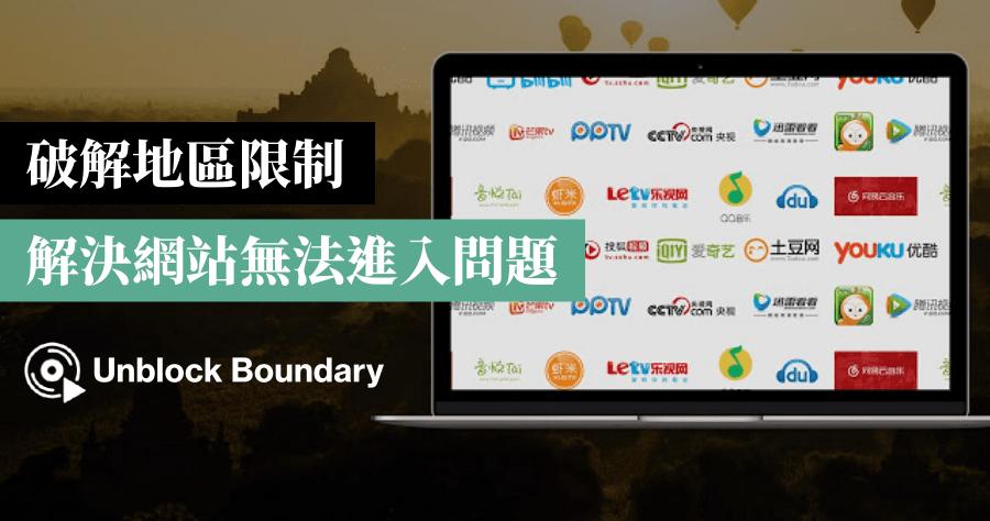 Unblock Boundary 解決芒果 TV 等大陸網站不能觀看問題,突破地域限制障礙