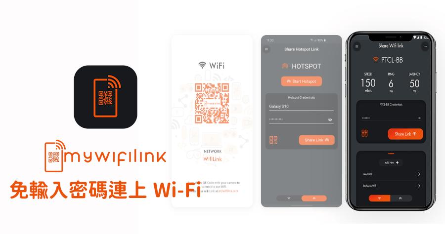 QR Code 分享 WiFi 密碼
