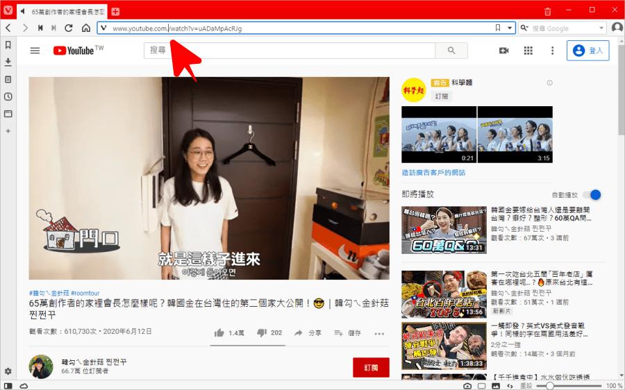 YouTube 網頁版去廣告