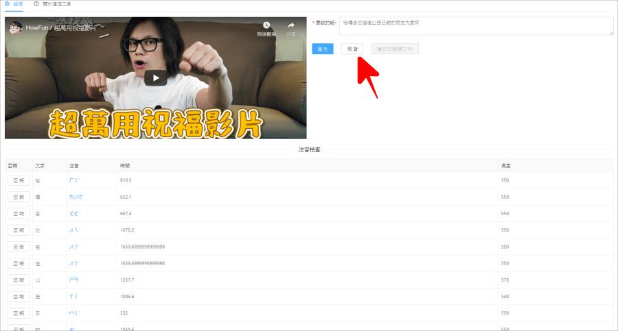 how哥超萬用祝福語產生器