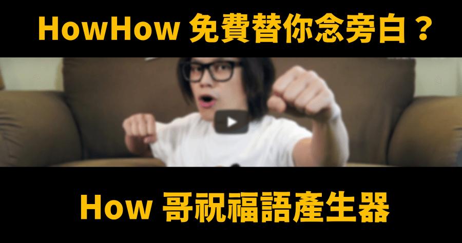 找HowHow錄畢業祝福影片