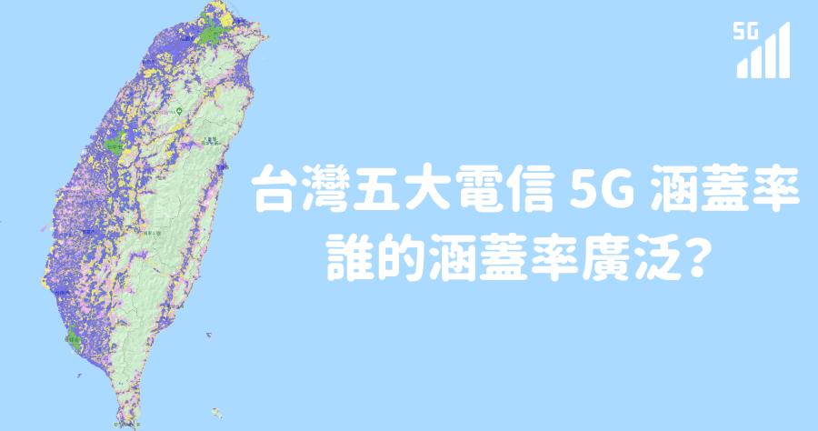 中華電信 5G 涵蓋率