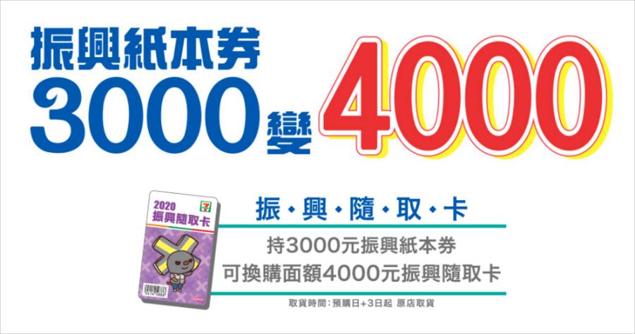 7-11 可以 3000 變 4000