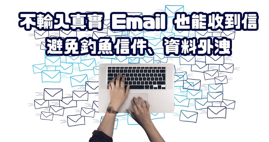 Burner Emails