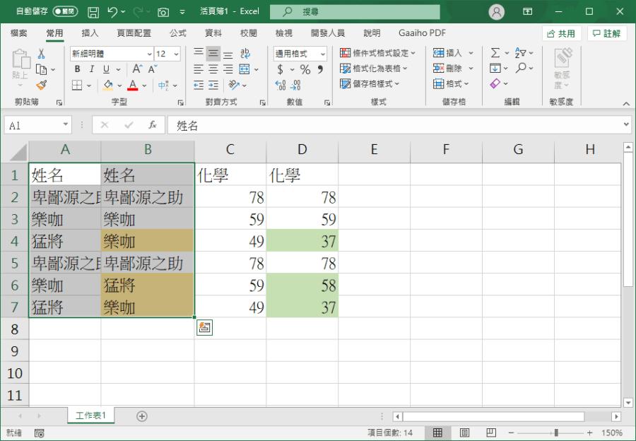Excel資料比對