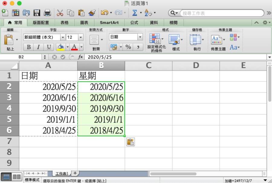 Excel 日期轉星期