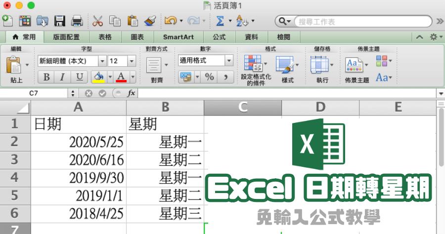 Excel 將日期自動轉為星期,免輸入函數快速轉換