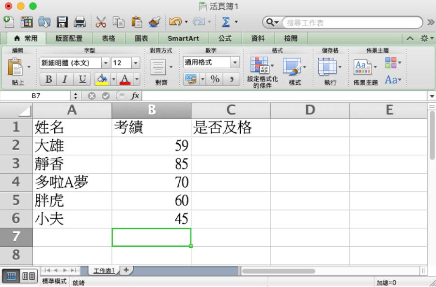 Excel多條件篩選