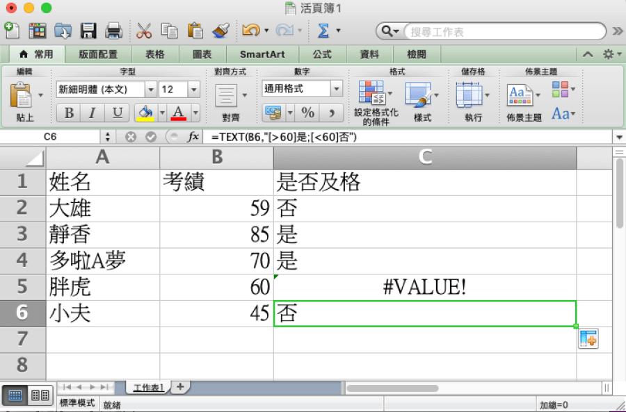 Excel IF 多條件