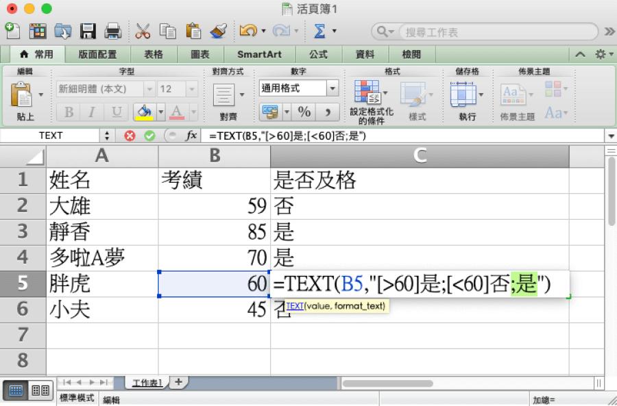 Excel同時符合兩個條件