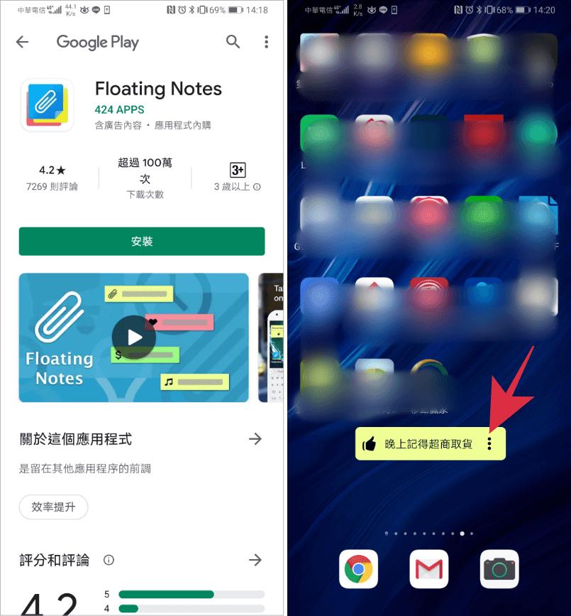 記事本App