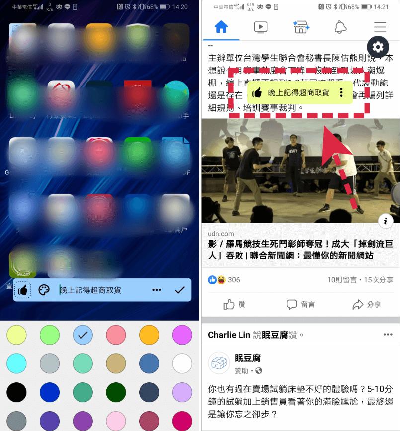 浮動便利貼App