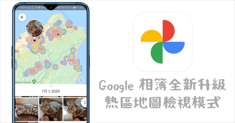 Google 相簿熱區地圖台灣可以用了,超級順暢的地圖找相片大法