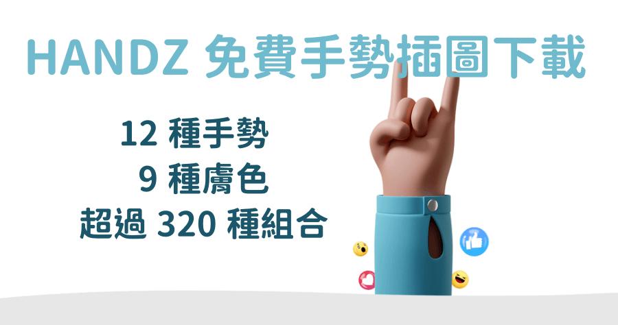 HANDZ 手勢素材圖庫,共收錄 320 種立體手勢組合,免費可商業使用
