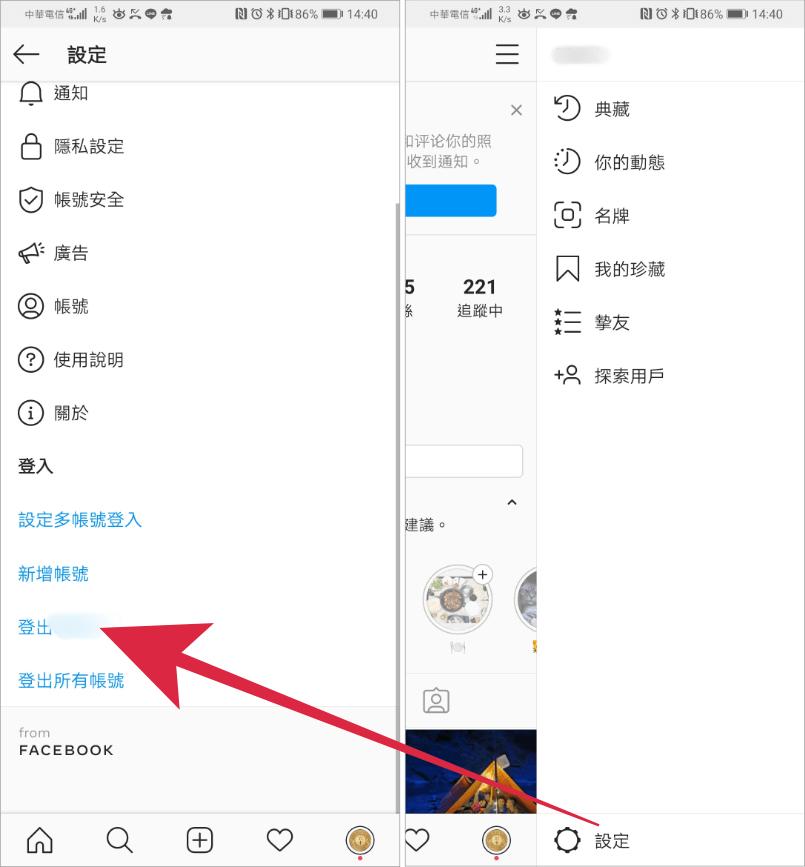 IG 新字體不見