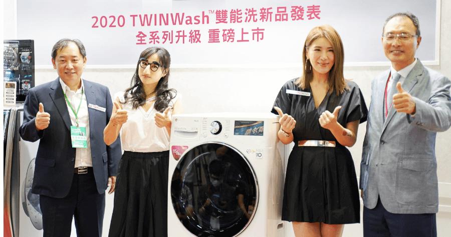 LG TWINWash 雙能洗洗衣機