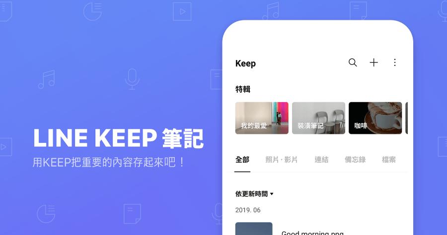 Keep 筆記