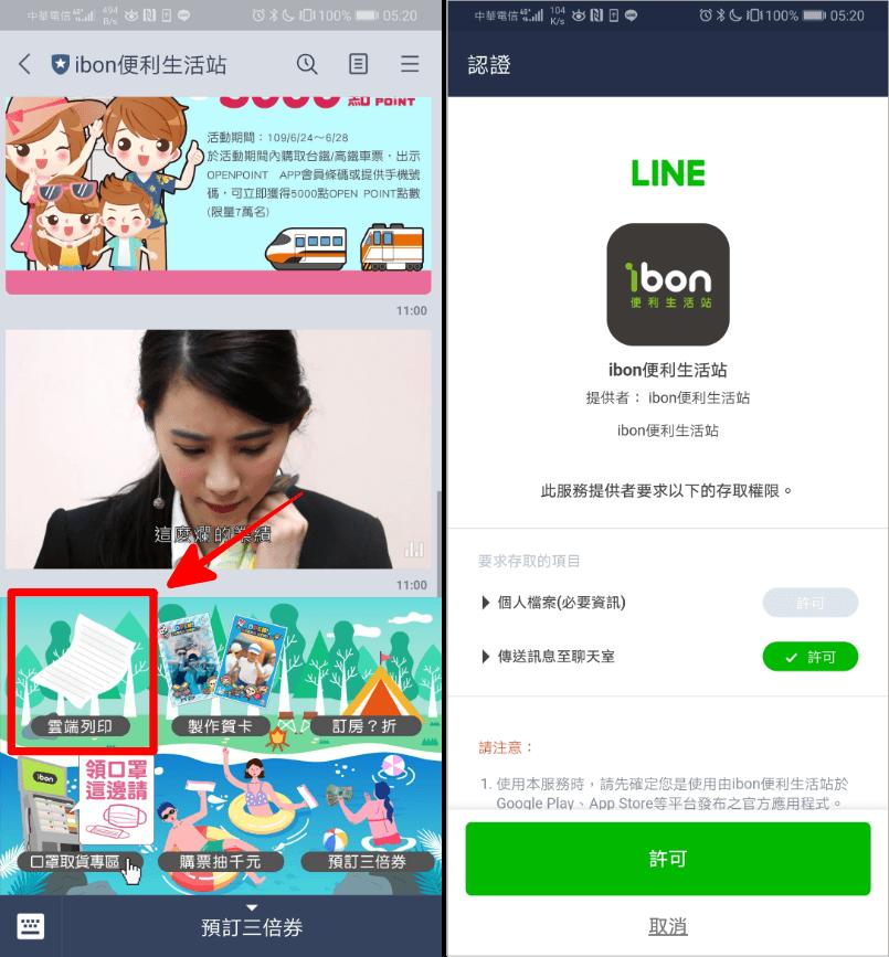 LINE ibon列印