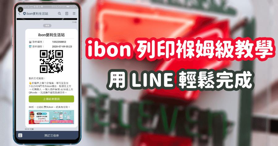用 LINE 就可雲端列印文件,ibon 上傳文件省時小撇步