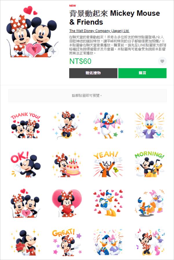 背景動起來 Mickey Mouse