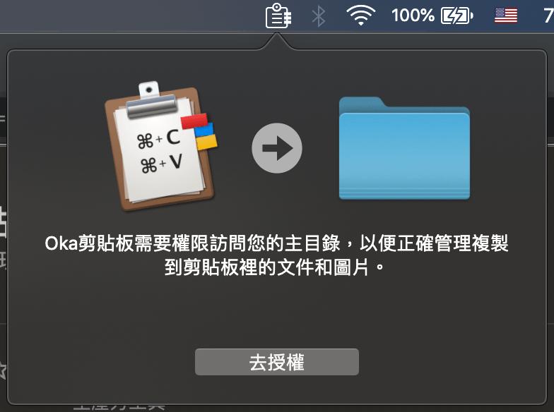 Mac剪貼簿記錄