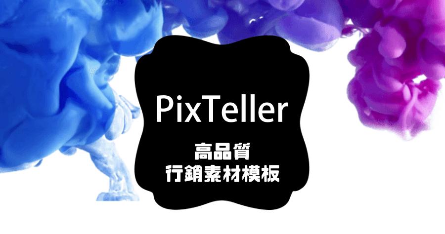 Pixteller 海量 FB 貼文圖片素材模板,現成設計師範本免費下載使用