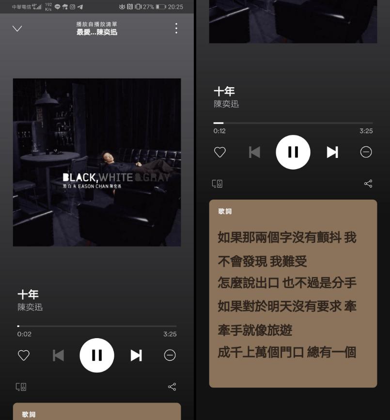 Spotify歌詞