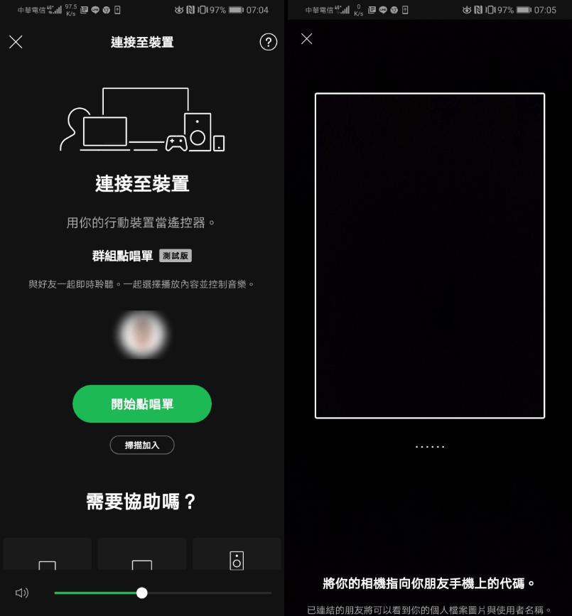 Spotify 編輯播放清單