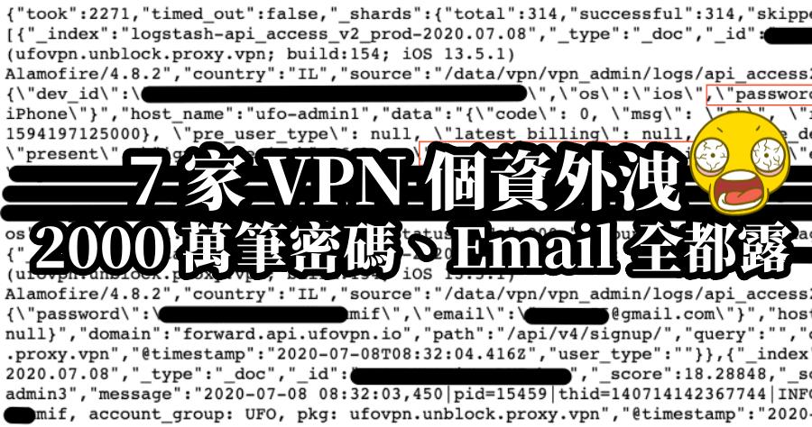 VPN 個資外洩