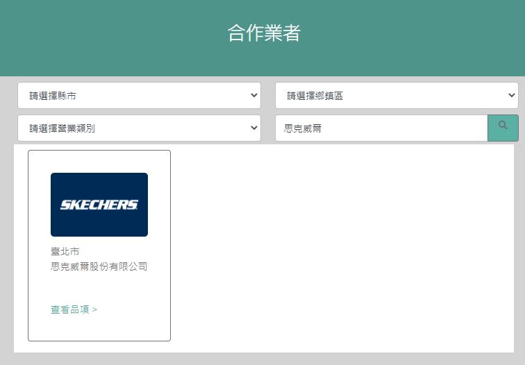 動滋券SKECHERS