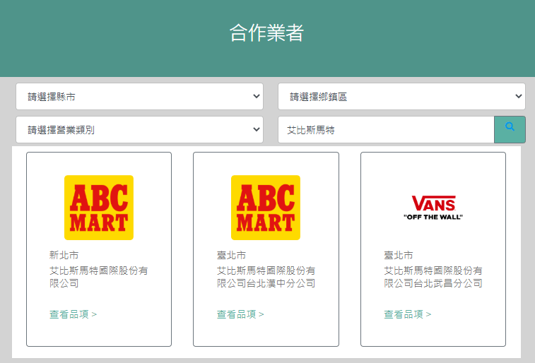 動滋券ABC Mart