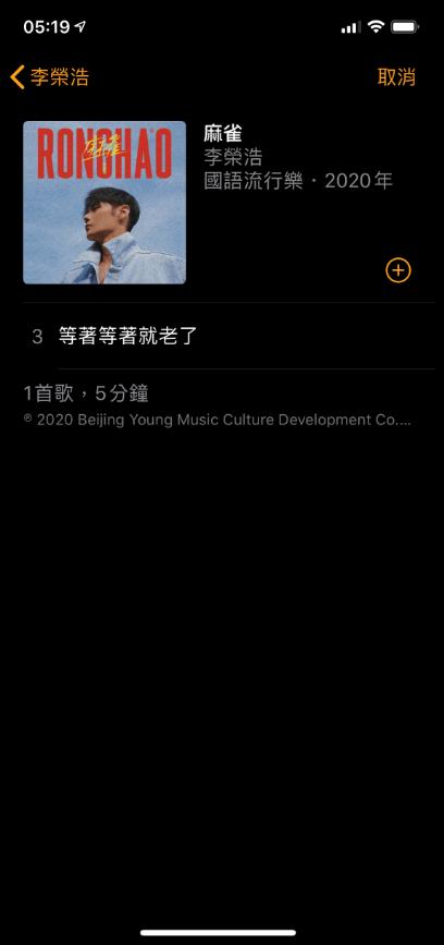 apple watch離線音樂spotify