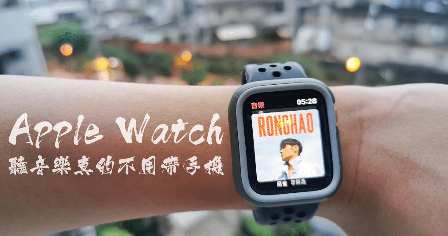 Apple Watch 離線聽音樂