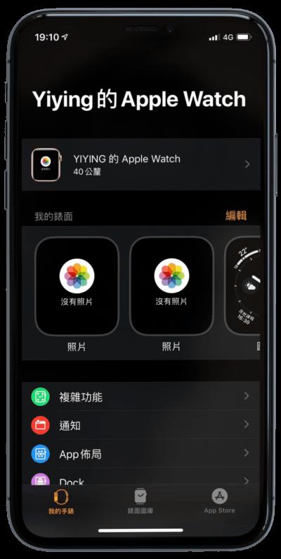 Apple Watch 第三方錶盤