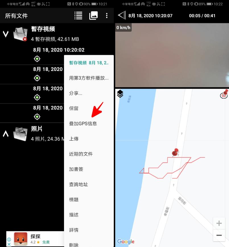 安卓機專用行車記錄器app