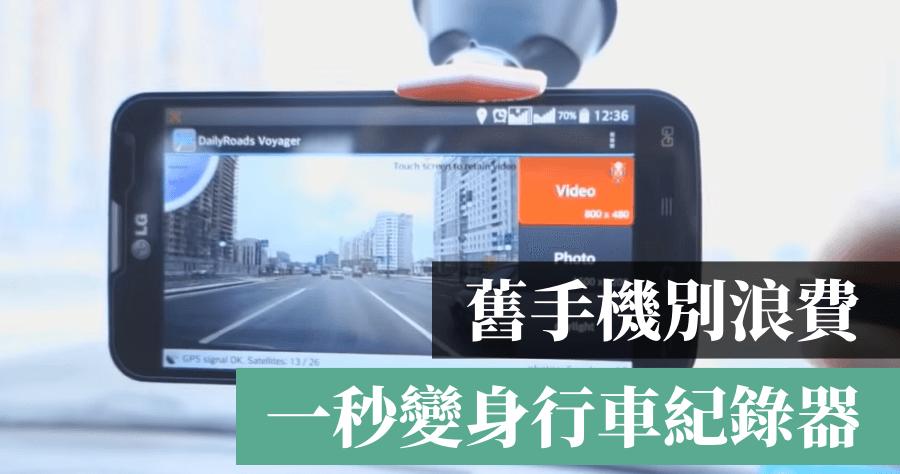 DailyRoads 安卓行車紀錄器 App,機車比汽車更需要行車紀錄器(APK 下載)