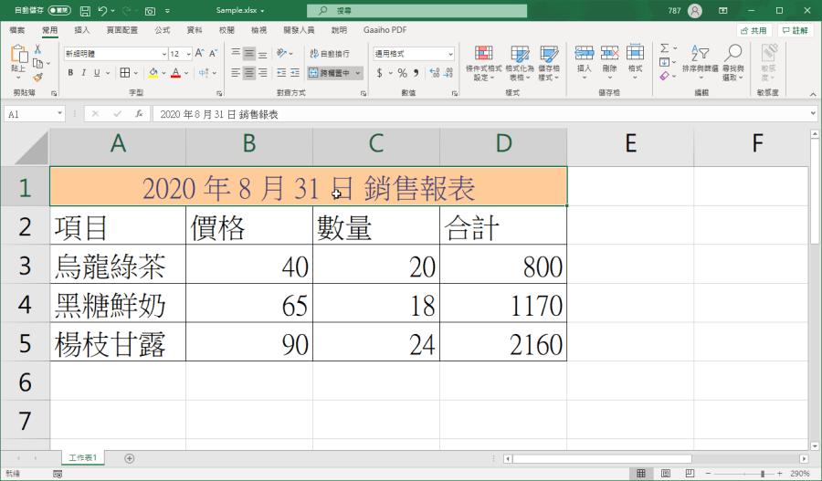 Excel日期自動更新