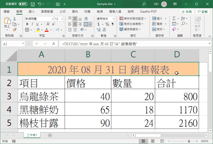 excel today加文字