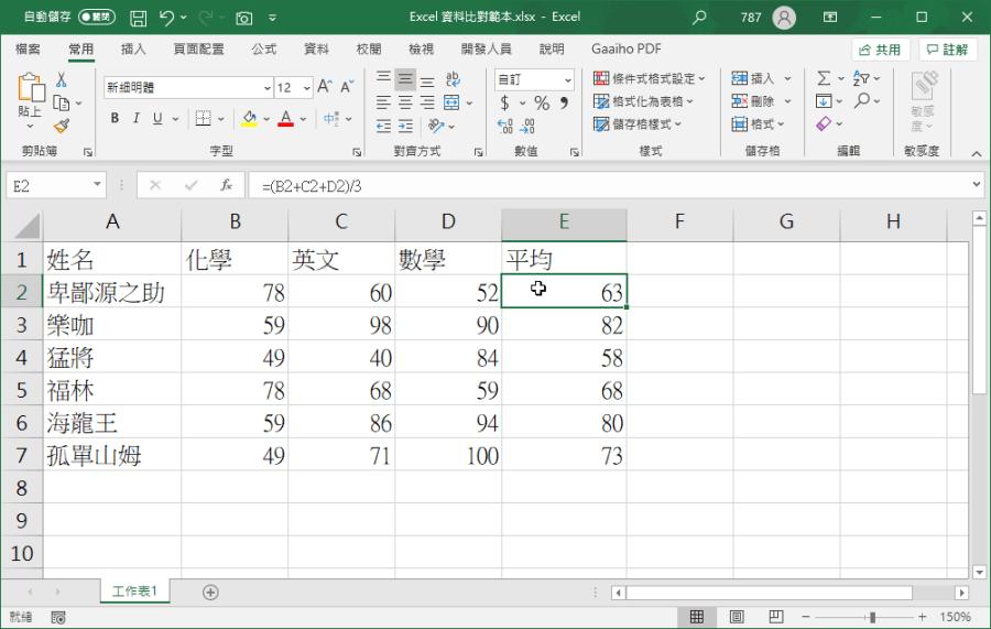 Excel取消保護的公式