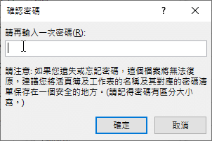 Excel隱藏公式