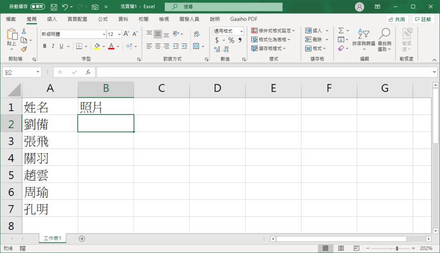 Excel 貼照片固定大小