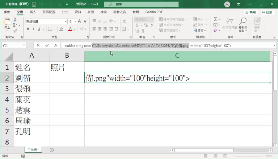 Excel批量相片