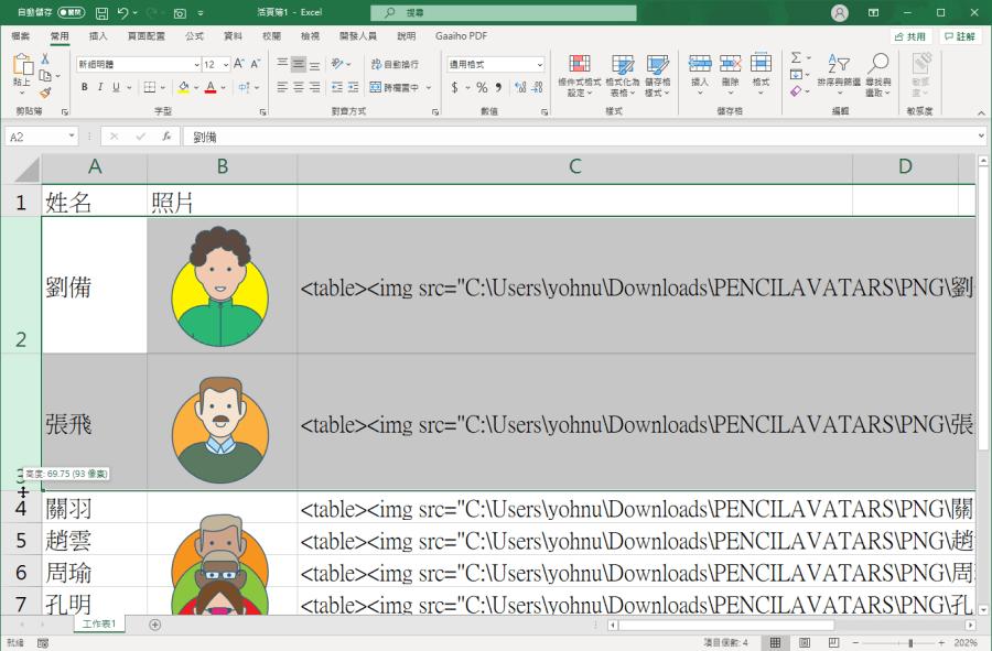 Excel批量插入圖片