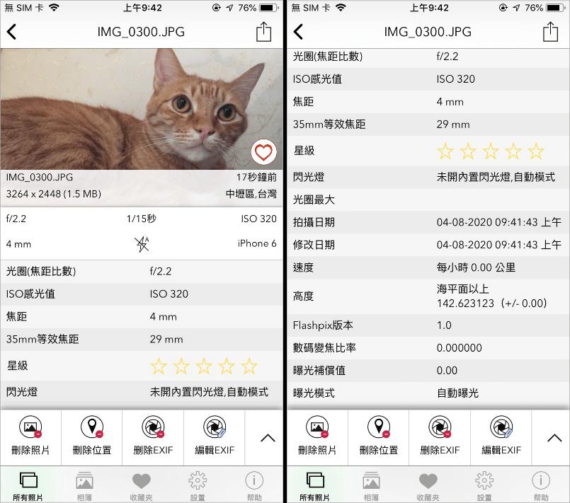iPhone 照片日期修改App